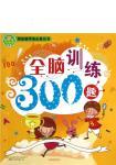 全腦訓練300題(簡體書)