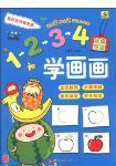1234學畫畫:水果蔬果(簡體書)