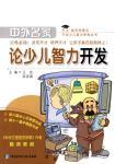 中外名家論少兒智力開發( 書)