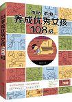 不嬌不慣養成聰明女孩108招(簡體書)