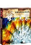 風馬界:青藏高原的古風世界(簡體書)