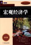 宏觀經濟學(原書第7版‧全球版)(簡體書)