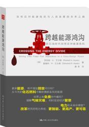 跨越能源鴻溝:後石油時代如何應對能源危機(簡體書)