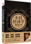 小民經濟學(簡體書)