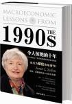 令人驚豔的十年:二十世紀九十年代的宏觀經濟經驗與教訓( 書)