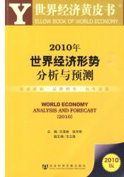 世界經濟形勢分析與預測:2010=World Economy Analysis and Forecast: 2010