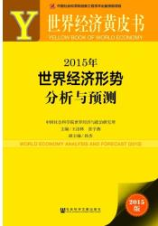 世界經濟形勢分析與預測:2015年=World Economy Analysis and Forecast : 2015