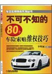 不可不知的80個車險索賠維權技巧(簡體書)