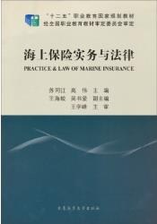 海上保险实务与法律 = Practice & law of marine insurance /