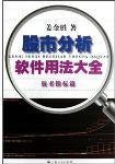 股市分析軟件用法大全^(技術指標篇^)( 書)