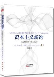資本主義新論:當前爭論的分析與綜合(簡體書)