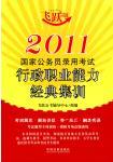 2011國家公務員錄用考試行政職業能力 集訓( 書)