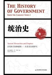 统治史 = The history of government from the earliest times/