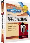 2013 司考真題多維講解.卷二:刑事與行政法律制度(簡體書)
