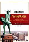 美國判例:自由挑戰風化(簡體書)