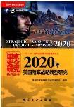 2020年美國陸軍戰略轉型研究(簡體書)