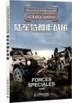 法國特種部隊檔案揭秘:陸軍特種作戰旅(簡體書)