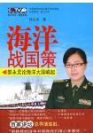 海洋戰國策:邵永靈論海洋大國崛起(簡體書)