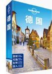 Lonely Planet旅行指南系列:德國(簡體書)
