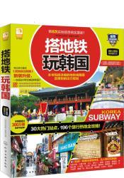 搭地铁玩韩国 = Korea subway /