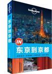 Lonely Planet旅行指南系列:東京到京都(簡體書)