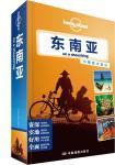 Lonely Planet旅行指南系列:東南亞(簡體書)