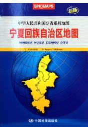 寧夏回族自治區地圖(新版)(簡體書)