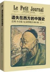 遗失在西方的中国史:法国《小日报》记录的晚清1891~1911