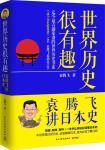 世界歷史很有趣:袁騰飛講日本史(簡體書)