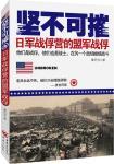 堅不可摧:日軍戰俘營的盟軍戰俘(簡體書)