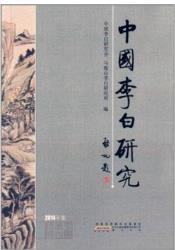 中國李白研究