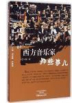 輕鬆讀藝術:西方音樂家那些事兒(簡體書)