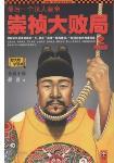 最後一個漢人皇帝:崇禎大敗局^(2^) 終結版( 書)