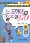 出國韓語這本就GO(簡體書)