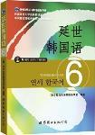 延世韓國語(6)(簡體書)