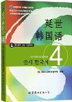 延世韓國語(4)(簡體書)