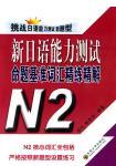 新日語能力測試命題核心詞彙精練精解^(N2^)( 書)