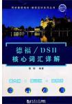 德福/DSH核心詞彙詳解(簡體書)