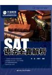 SAT語法全真解析(簡體書)