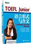 TOEFL Junior語言形式與含義(簡體書)
