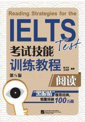 IELTS考试技能训练教程,阅读(第5版)
