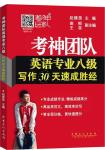 考神團隊英語專業八級寫作30天速成勝經(簡體書)