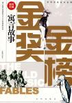 世界 金獎金榜:寓言故事( 書)