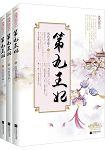 第九王妃(全三冊)(簡體書)