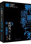 戰國風雲三十年(III):鬼計狼謀(簡體書)