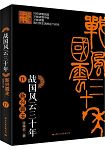 戰國風雲三十年(IV):新興霸主(簡體書)