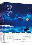 親愛的阿基米德(全二冊)(簡體書)