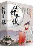 仙鯉奇緣(全二冊)(簡體書)