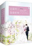 總裁的隱婚新娘(全三冊)(簡體書)