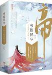 帝醫風華1妙手乾坤傾天下(全二冊)(簡體書)